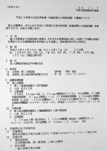 あいば野演習場での米海兵隊との日米共同訓練の通告文書