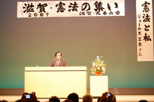 滋賀・憲法のつどい  ジェームズ三木講演会