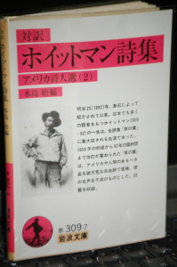『対訳 ホイットマン詩集 木島 始編』(岩波文庫)