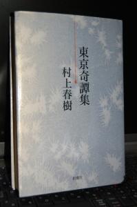 村上春樹 『東京奇譚集』