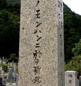 ノモンハン事件の戦死者の墓碑@大津市