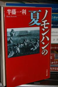 半藤一利『ノモンハンの夏』を読みながら