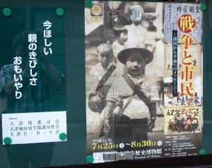 大津市歴史博物館で「戦争と市民」展(ポスター)