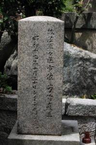 陸軍軍医少佐の墓碑 レイテ島の戦い初日に戦死