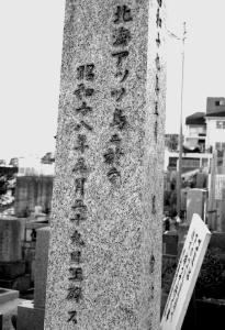 アッツ島の戦い(1943.5)の戦死者の墓碑