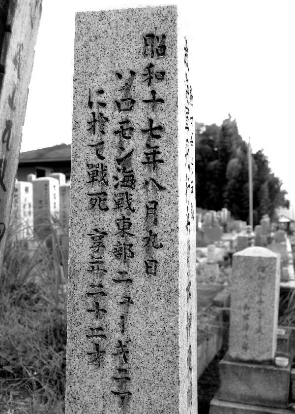 (第一次)ソロモン海戦の戦死者(海軍飛行兵曹長)の墓碑