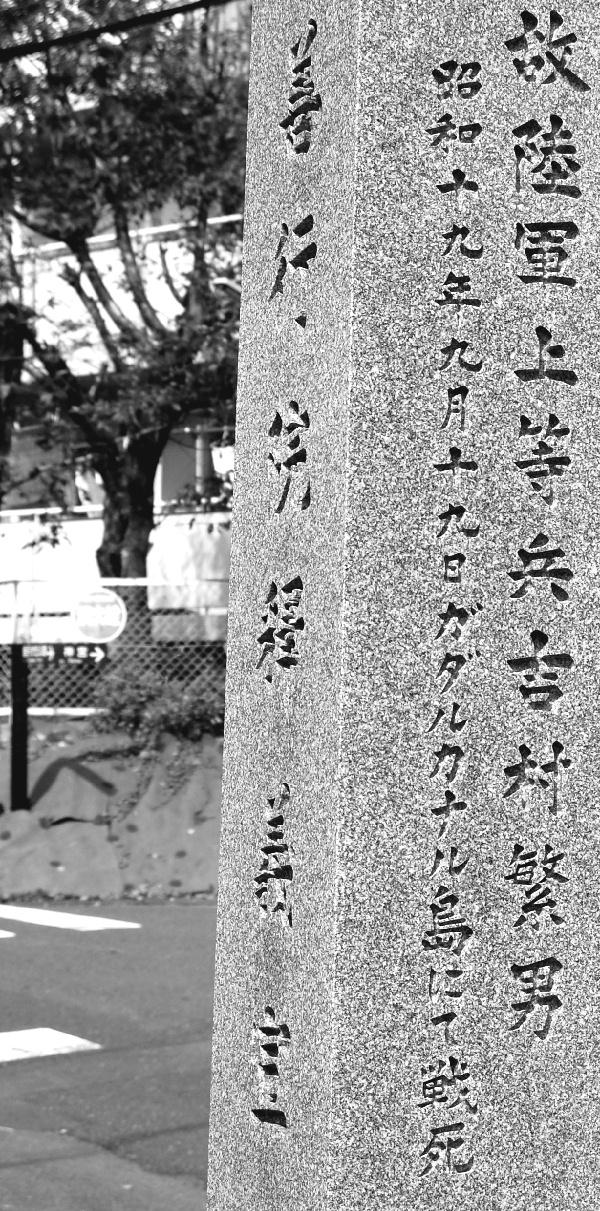 ガダルカナル島の戦いの戦死した陸軍上等兵の墓碑