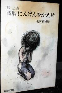 峠三吉 『詩集 にんげんをかえせ』