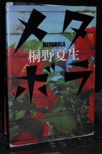 桐野夏生『メタボラ』 この表紙はなにを表すのだろう