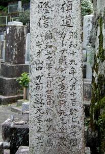 戦死者した兄弟の墓碑