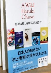 『A Wild Haruki Chase 世界は村上春樹をどう読むか』