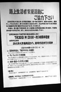 NPO法人「大津夜まわりの会」からチラシをもらいました