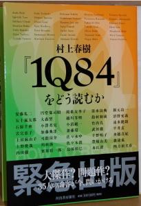 《村上春樹『1Q84』をどう読むか》(河出書房新社)