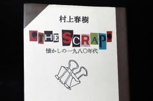 """村上春樹『""""THE SCRAP"""" 懐かしの一九八〇年代』"""