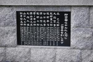 大石村の戦死者(忠霊塔のプレート)