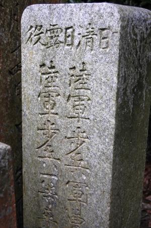 「日清日露役」と刻まれた墓碑