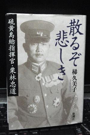 梯久美子『散るぞ悲しき 硫黄島総指揮官・栗林忠道』