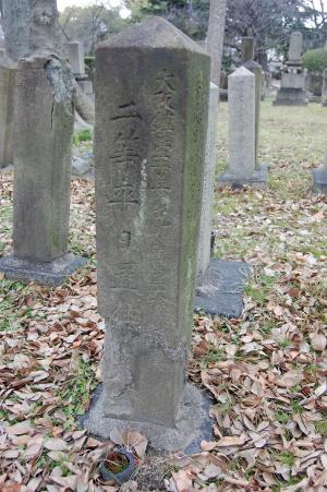 旧真田山陸軍墓地に眠る日置住吉(安曇村三尾里出身)