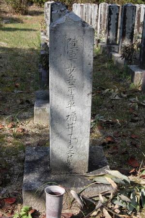 旧大津陸軍墓地に眠る福井乙吉(高島市安曇川町常盤木出身)