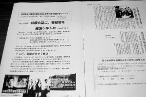 湖西道路の騒音対策で「前原大臣に、要望書」と「住民の会」ニュース