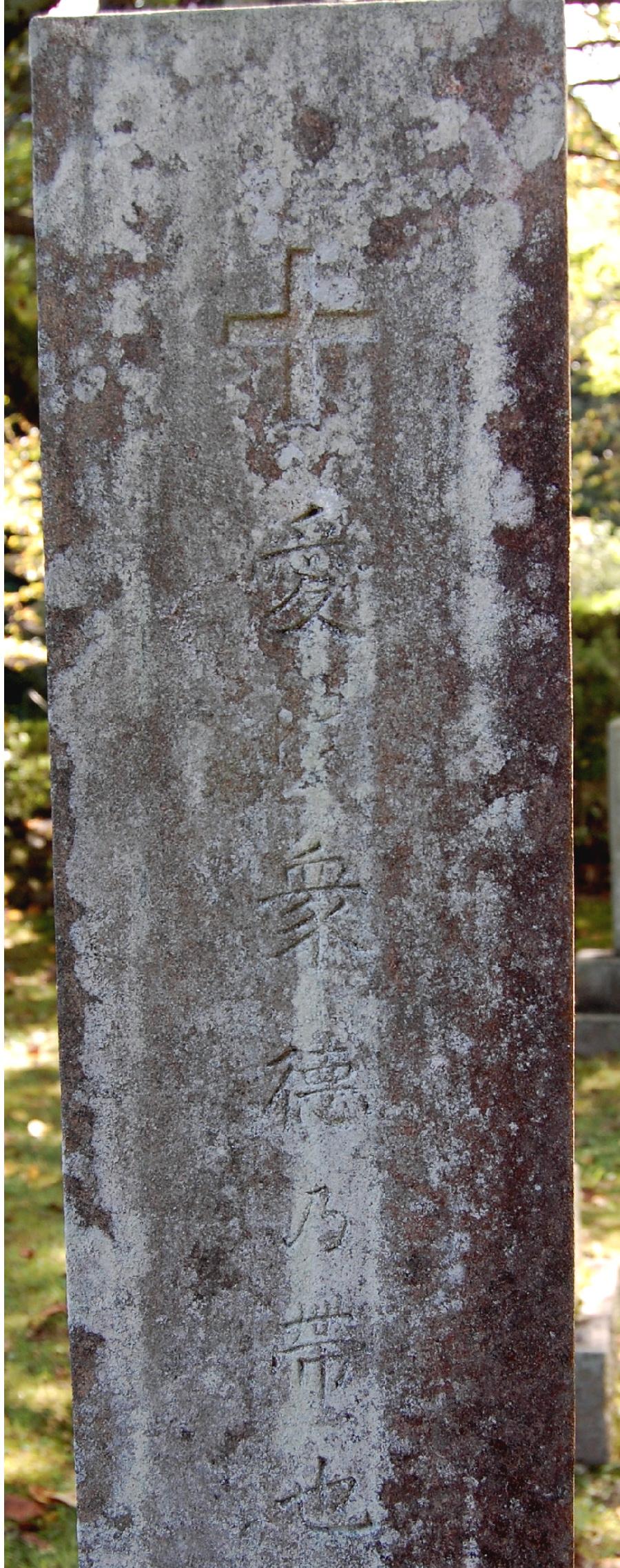 「愛 衆徳之帯也」と刻まれた故陸軍砲兵曹長の墓碑