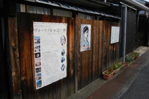 「ウィリアム・メレル・ヴォーリズ展 in 近江八幡」のポスターがある街角
