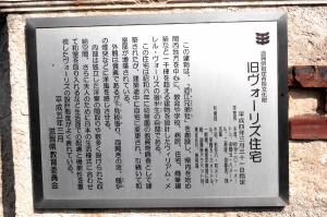 滋賀県指定有形文化財「旧ヴォーリズ住宅」の解説パネル