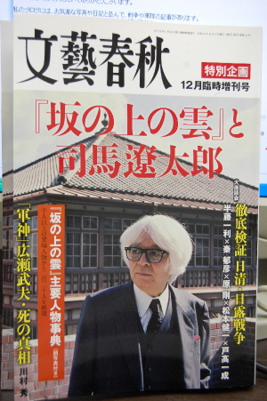 文藝春秋特別企画 『坂の上の雲』と司馬遼太郎