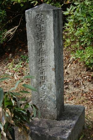 「陸軍輜重輸卒富田楳吉之墓」@旧大津陸軍墓地