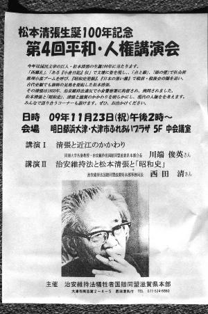 《松本清張生誕100年記念 第四回平和・人権講演会》