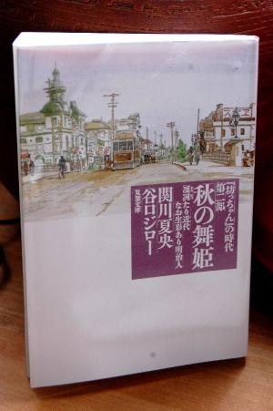 関川夏央・谷口ジロー『「坊ちゃん」の時代第二部 秋の舞姫』