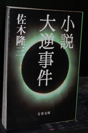 佐木隆三『小説 大逆事件』