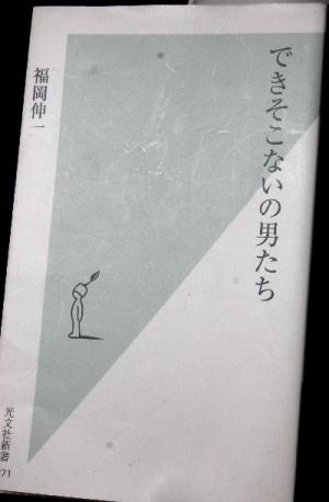 福岡伸一『できそこないの男たち』(光文社新書)