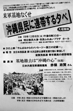 『米軍基地なくせ 沖縄県民に連帯する夕べ』@大津市のチラシ