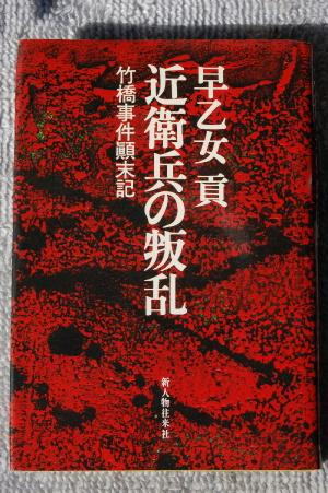 早乙女貢『近衛兵の叛乱 竹橋事件顛末記』(1978)