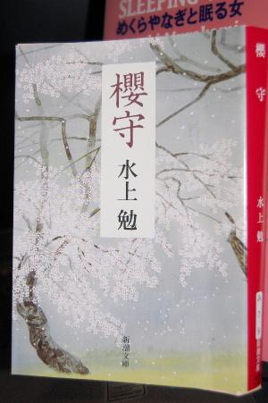 水上勉 『櫻守』(新潮文庫)