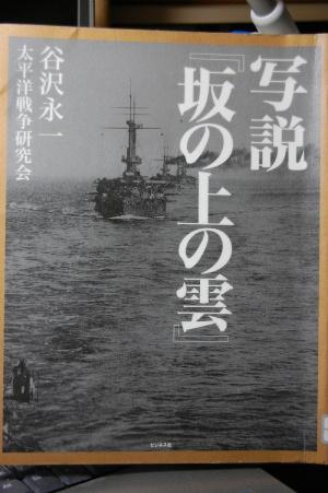 谷沢永一/太平洋戦争研究会「写説『坂の上の雲』」(ビジネス社)