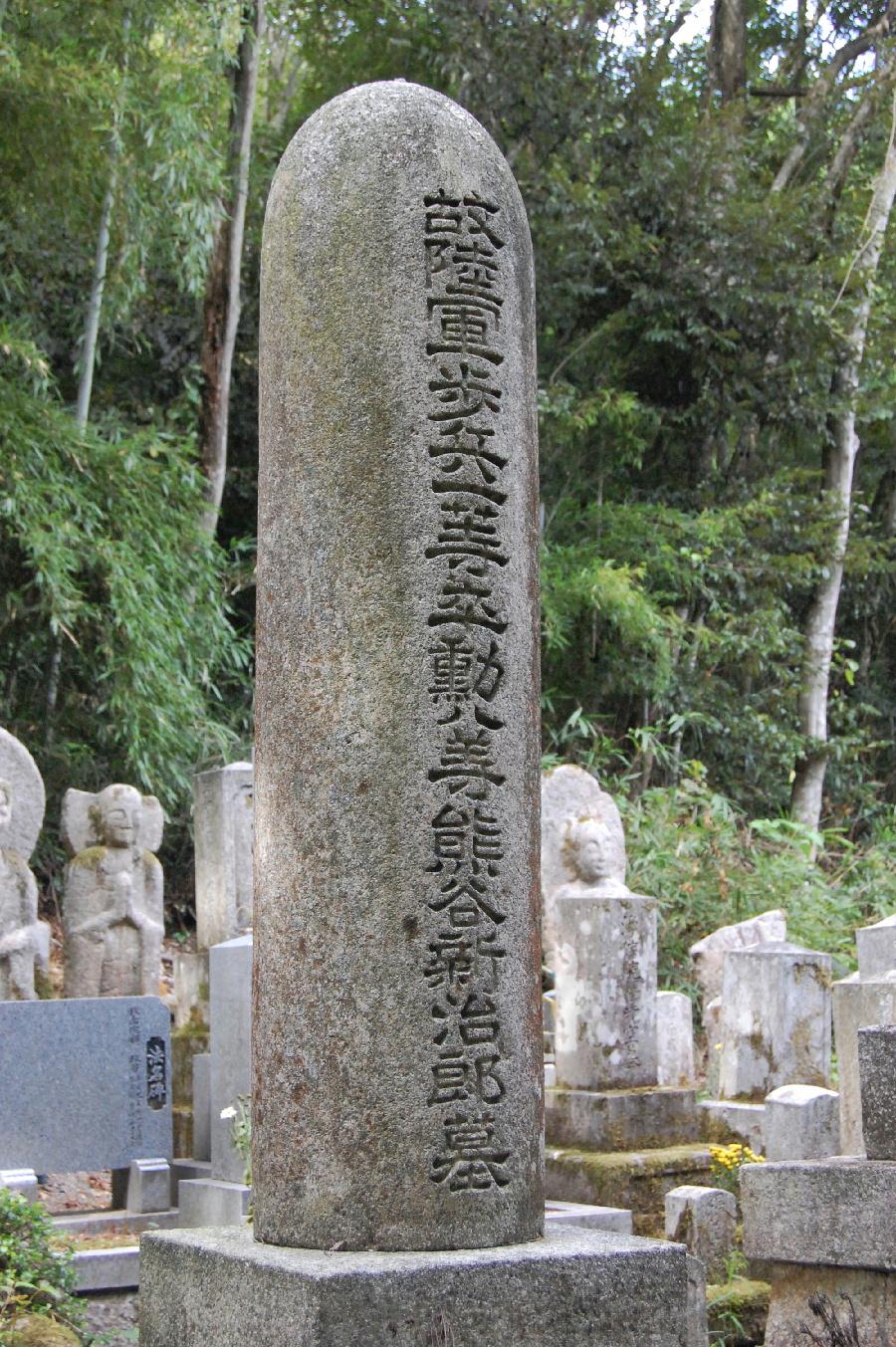 故陸軍歩兵一等卒勲八等熊谷新治郎墓」@田中共同墓地