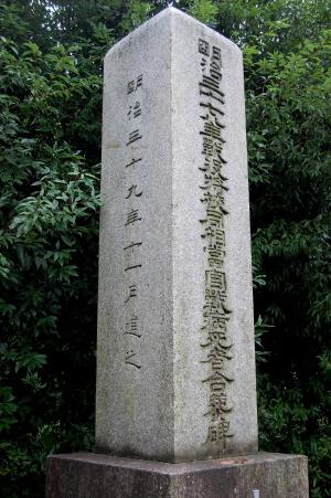 旧大津陸軍墓地にある日露戦争の碑(将校クラス)