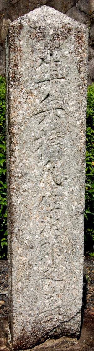下段東側96「生兵橋爪佐次郎之墓」正面