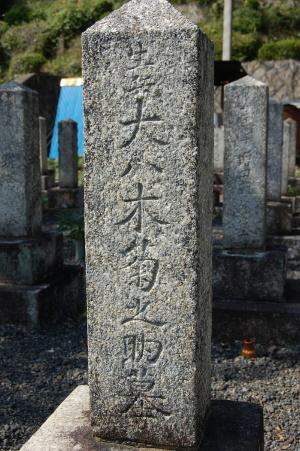 「生兵 大八木菊之助墓」(西57=K057)の正面