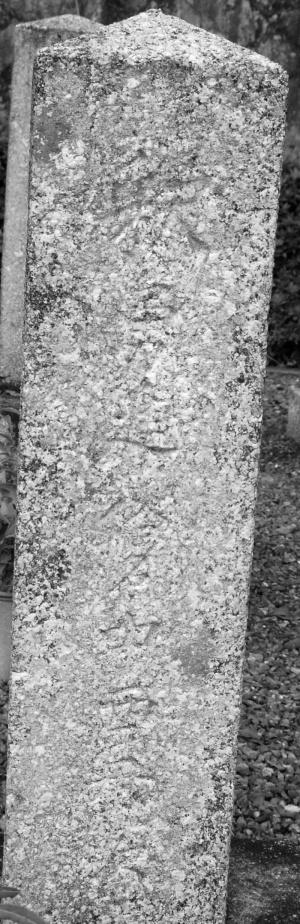 解明のヒントとなる「中西丹(次)」の墓碑(東30=L176)
