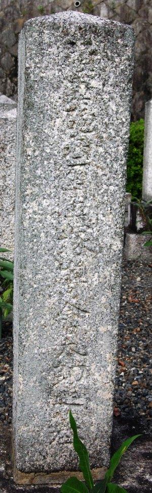 「陸軍砲兵二等卒 塚嵜倉太郎之墓」(東24=L157)