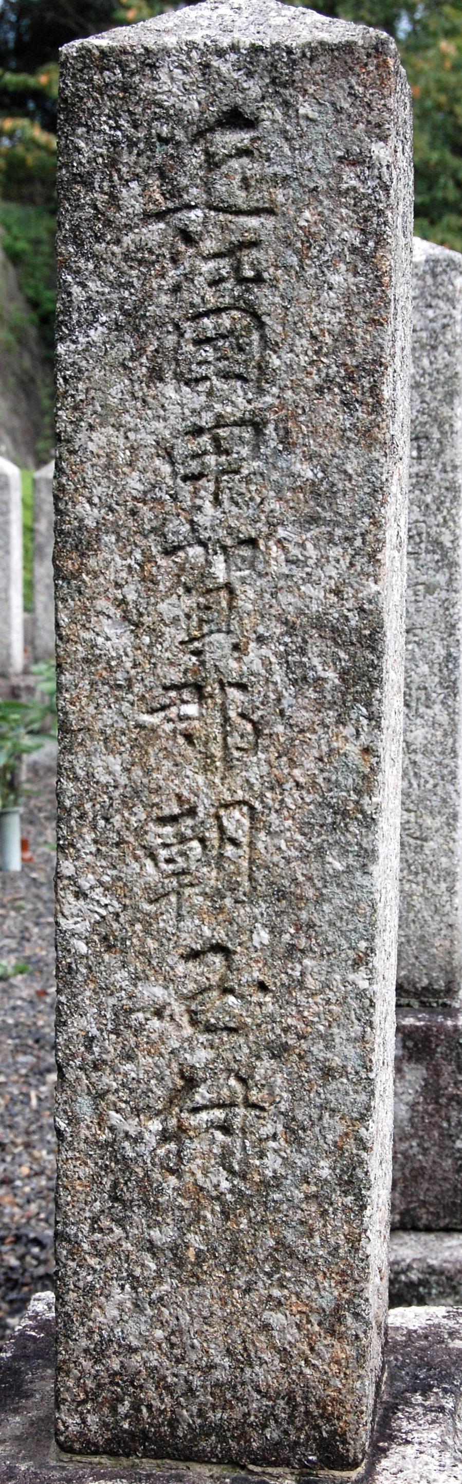 坂幸治郎の墓碑の左側面:出身地のみが刻まれています