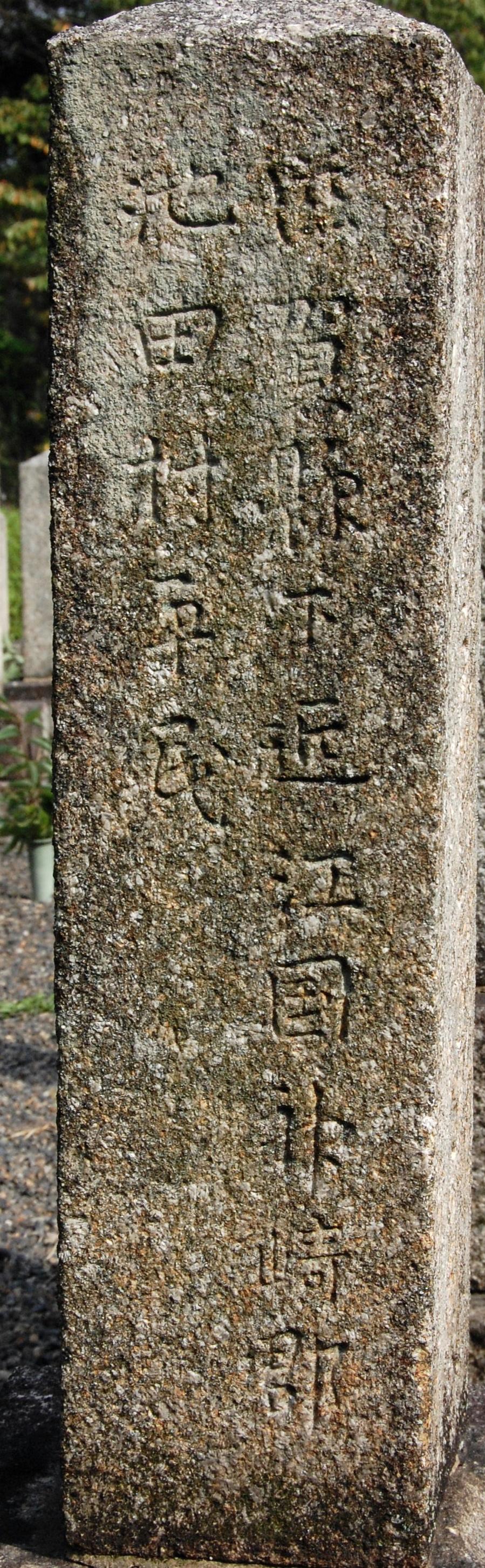 「滋賀縣下近江国神崎郡」出身の二等卒の墓碑