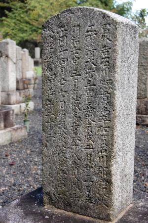 明治5年の兵卒の墓碑の碑文~「清水男外吉之墓」の背面~