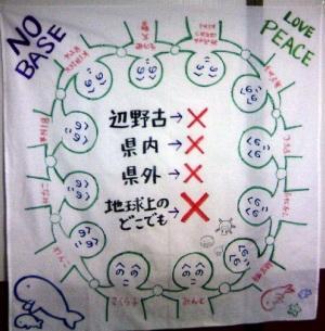 沖縄のばるタンさんの「へのへのこちゃん旗」(BIN★も参加)