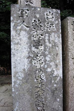 階級名だけでなく「出征軍人」と刻まれた墓碑@石山霊園