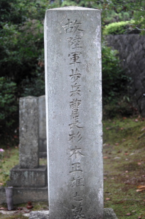 「故陸軍歩兵曹長杉本正雄之墓」