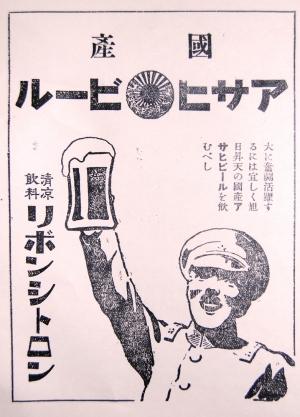 『聯隊史』に掲載された広告  ~『アサヒビール』~